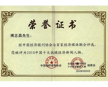 2010中國十大低碳經濟新聞人物