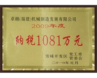 2009年年度納稅