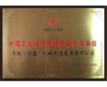 中國工業經濟先鋒全國示范單位