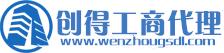 温州创得工商注册代理公司