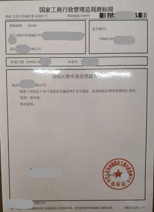 25類商標注冊申請代理