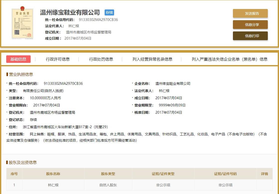 温州鞋业公司转让-温州XX鞋业有限公司