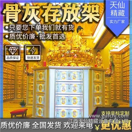 骨灰存放架或千佛墙也称为骨灰龛位架、骨灰盒龛位橱。