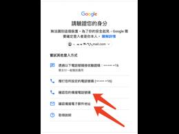 Google谷歌账号
