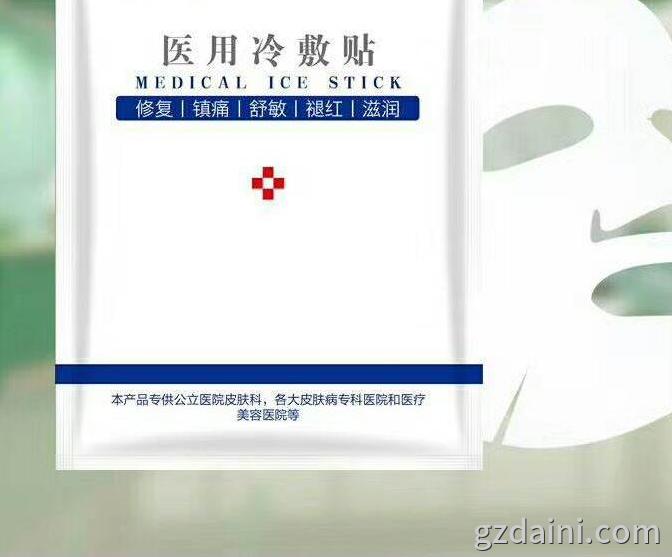 广州面膜代加工