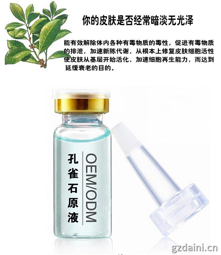 几种原料的萃取广州精华原液代加工
