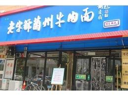 首邑顾氏.老字号兰州牛肉面关于中式面点的小知识(4)