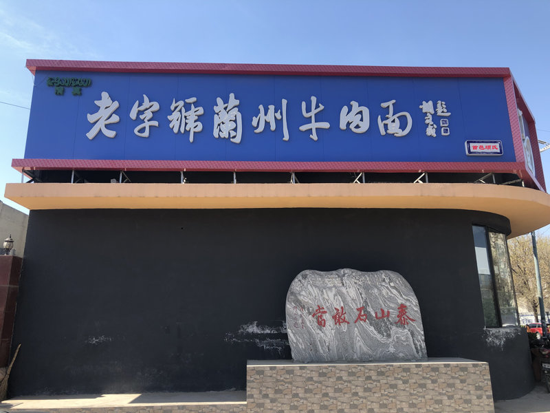 老字号兰州牛肉面北京总店