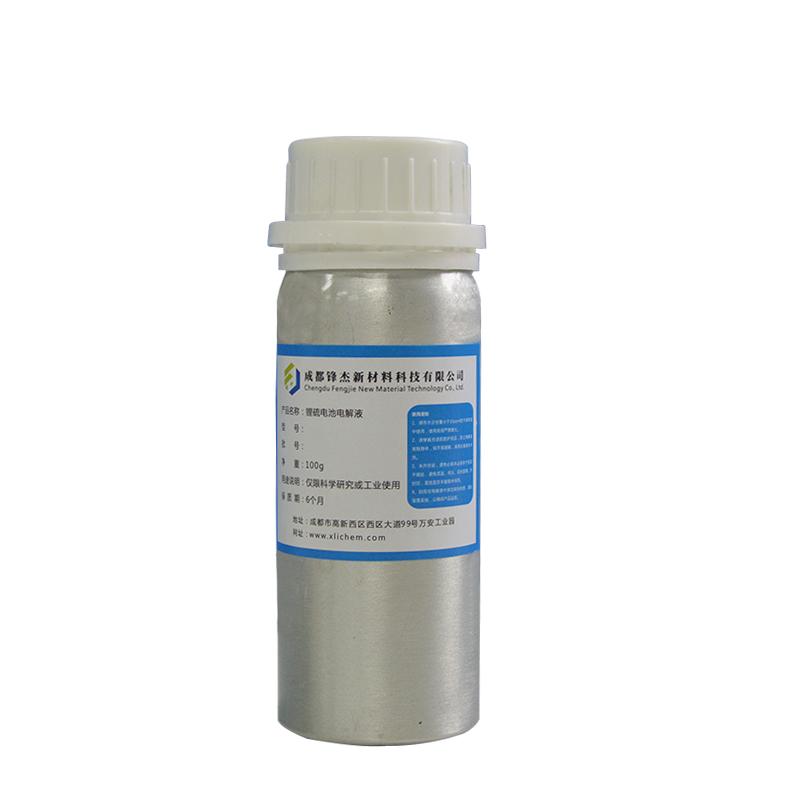 锂硫电池电解液