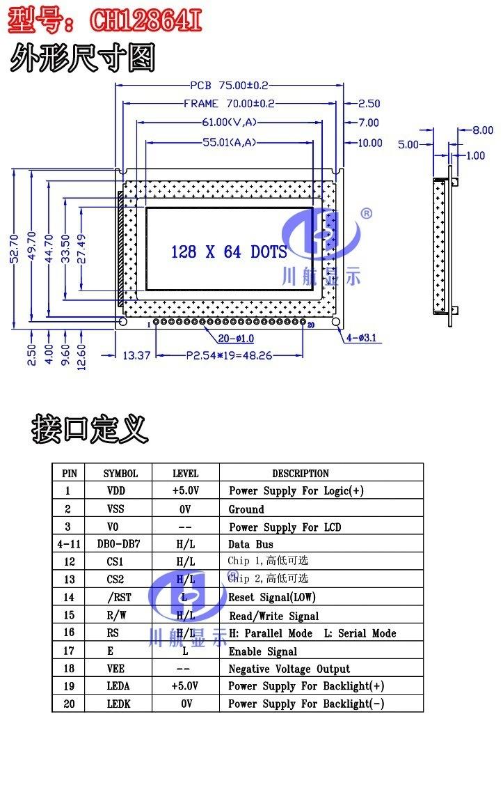 CH12864i-描述