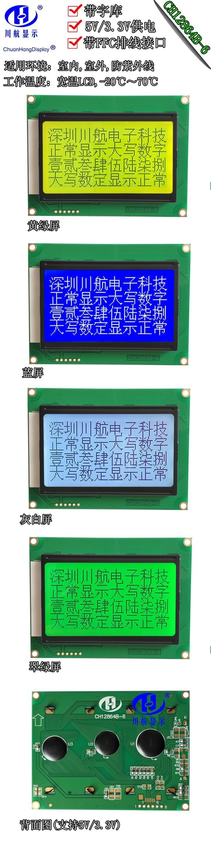 CH12864B-6-PCB-描述