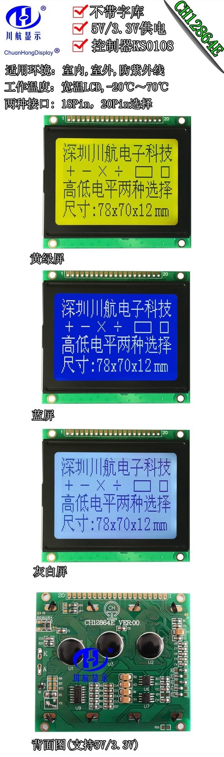 CH12864E-PCB-描述