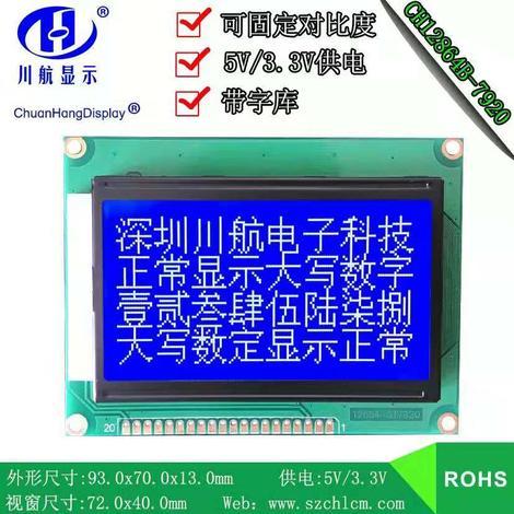 CH12864B-7920