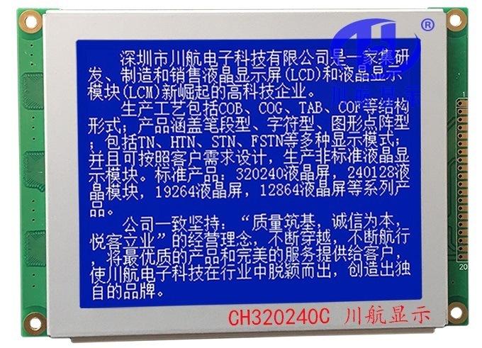 CH320240C蓝屏描述2