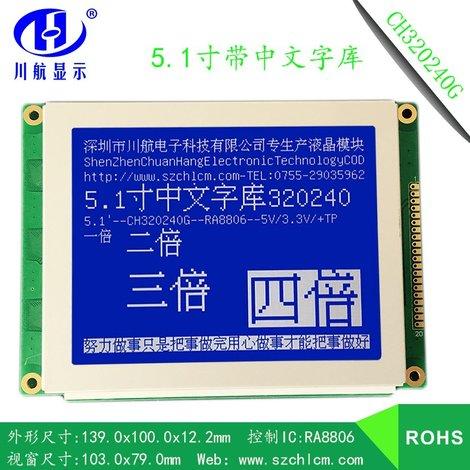 CH320240G