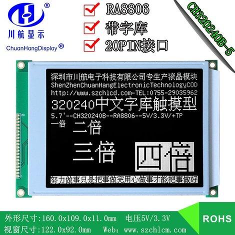 CH320240B-5