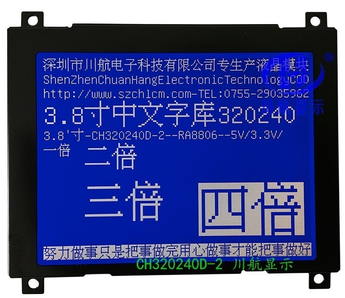 CH320240D 2大图蓝屏1