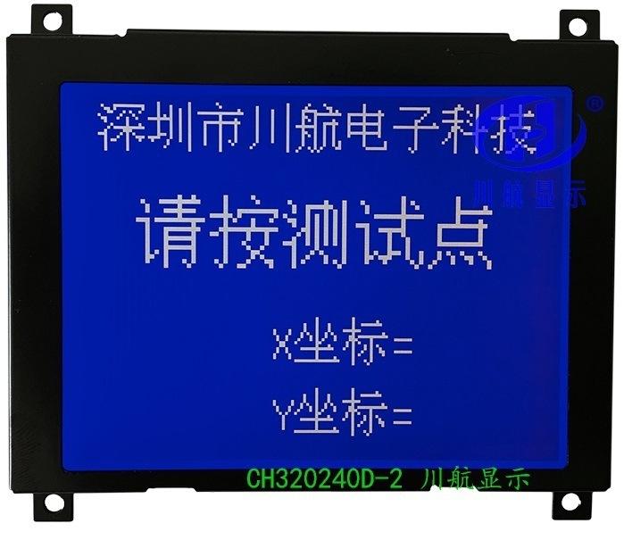 CH320240D 2大图蓝屏3