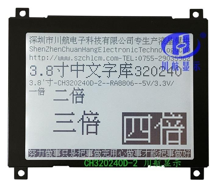 CH320240D 2大图灰白屏1