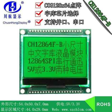 CH12864F-B