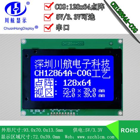 訂做COG12864,CH12864A-COG