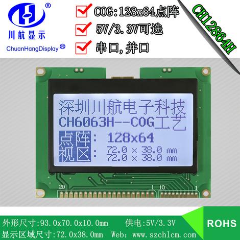 COG點陣屏,,CH6063H