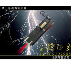 茶陵县保安防身用品专卖店