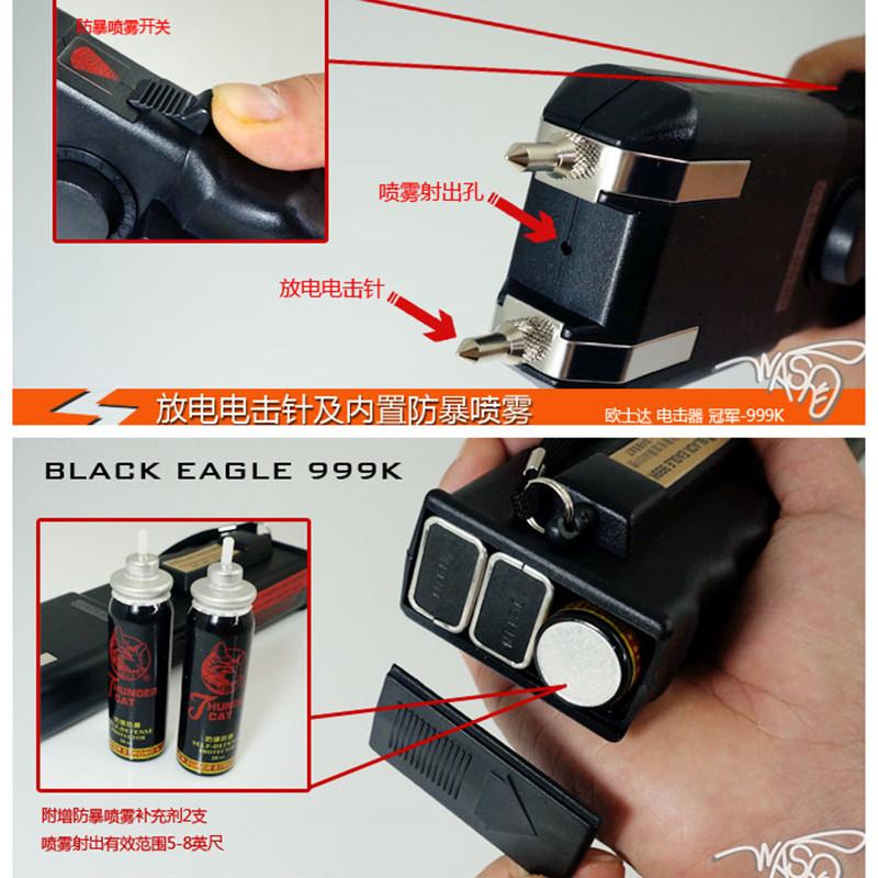 台湾欧士达--冠军-OSTAR-999K电击器