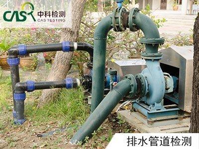 排水管道测试