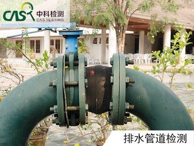 排水管道声纳检测闭水试验