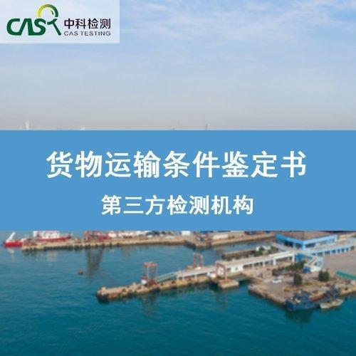 危险化学品货物运输条件鉴定