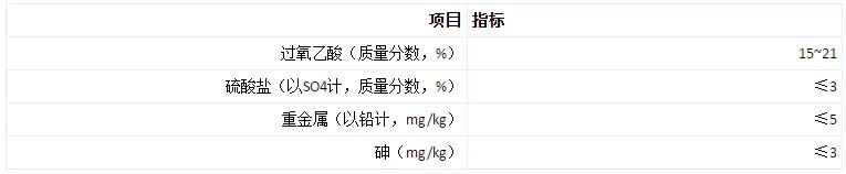 过氧乙酸消毒剂检测项目