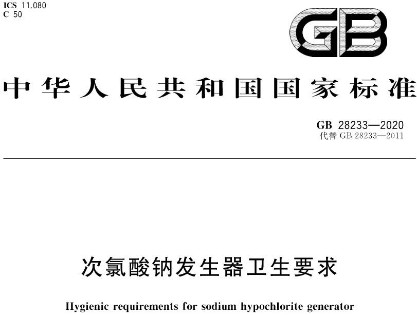 氯酸钠发生器检测