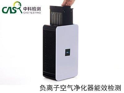 负离子空气净化器能效检测