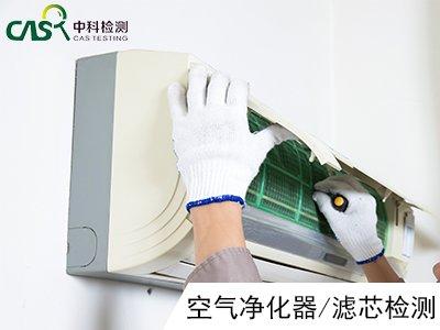 滤芯滤网检测净化器检测CMA资质