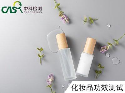 化妆品功效评价方法检测机构