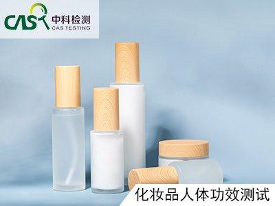 化妆品人体功效测试检验机构
