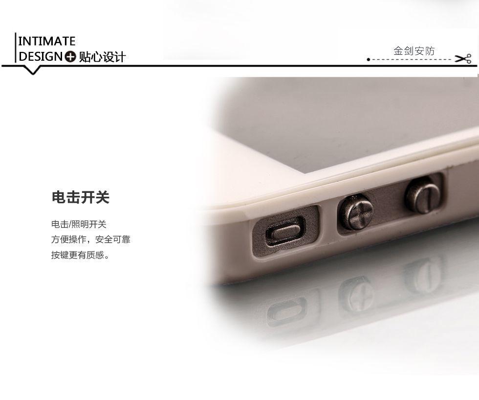 蘋果4超簿電擊器