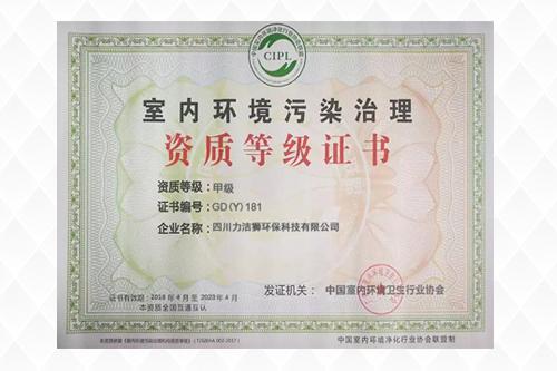 力潔獅榮獲:甲級資質等級證書