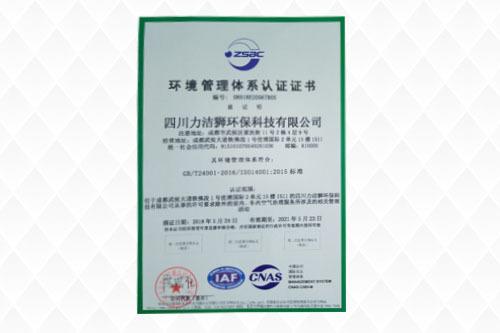 力洁狮荣获:环境管理体系认证证书