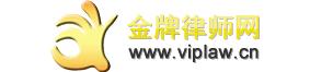 沈阳刑事案件律师logo