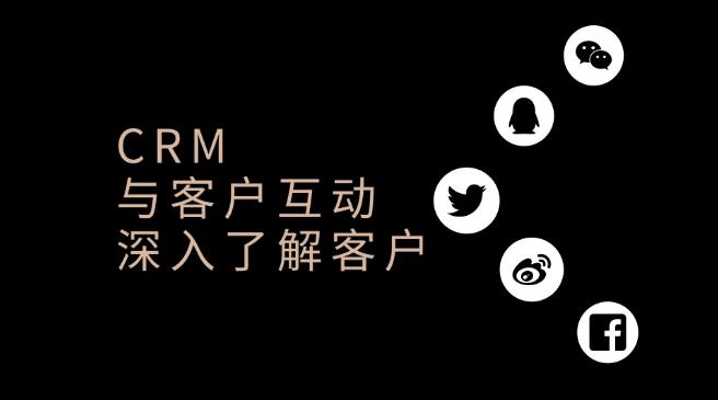 企业对微信客户管理软件的七点需求