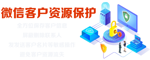 微信客户资源保护功能