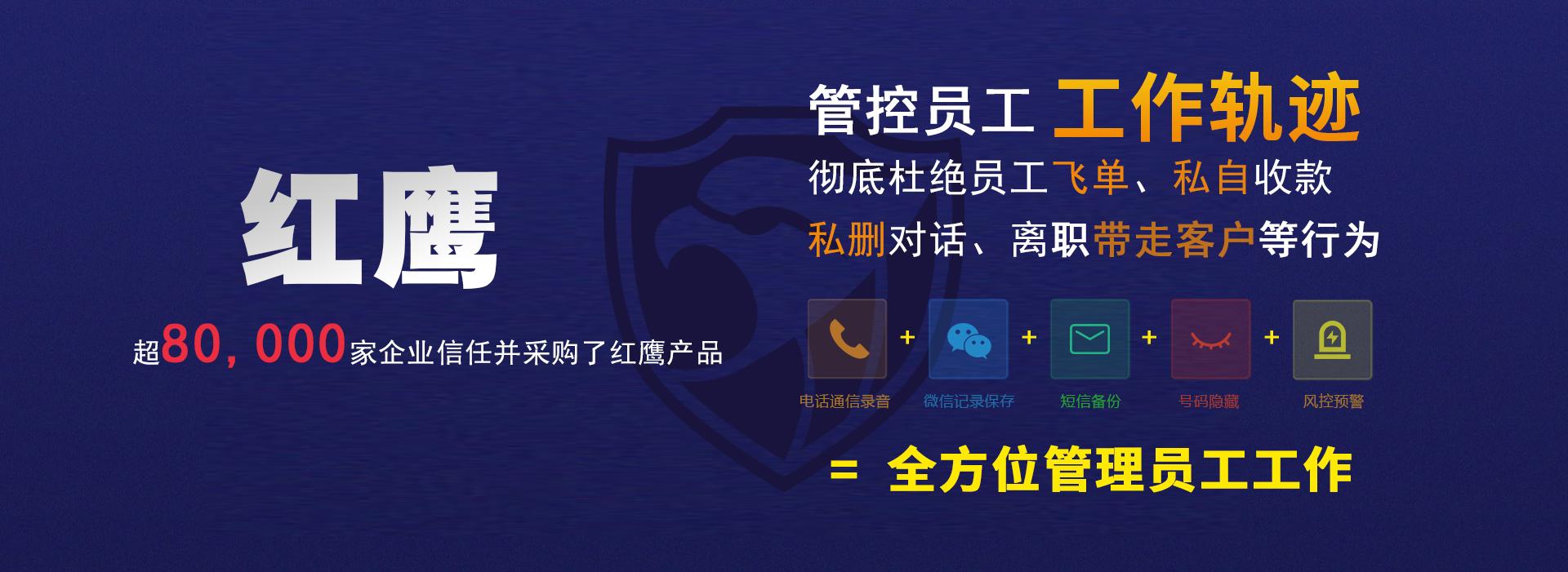 红鹰工作手机,加速企业数据沉淀,提升销售执行力