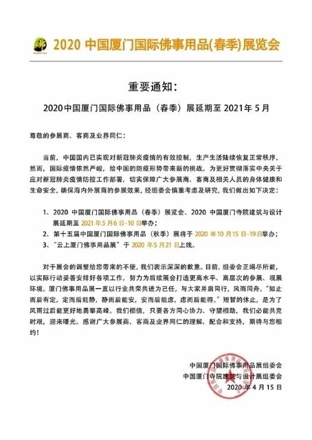 受全球新冠病毒疫情影响,2020中国厦门国际佛事用品(春季)展延期了!