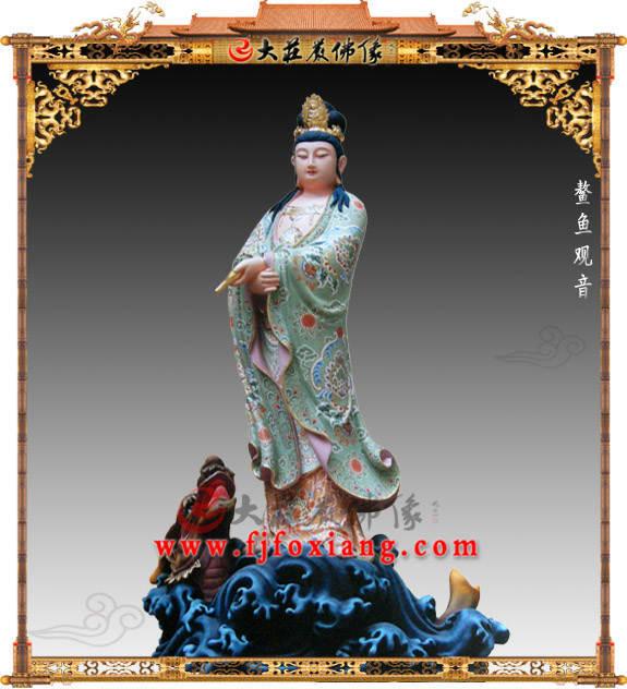 铜像鳌鱼观音彩绘塑像