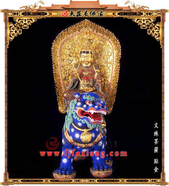铜雕贴金文殊菩萨
