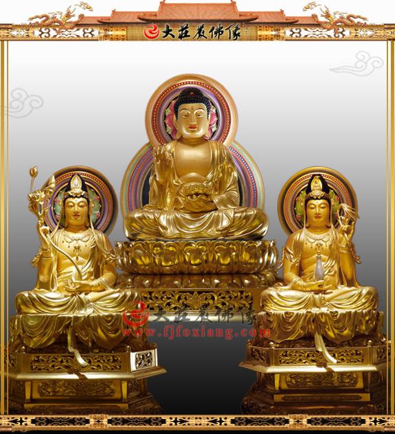 铜雕西方三圣贴金佛像