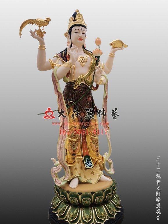阿摩提观音铜佛像雕塑 阿么提观音 无所畏惧观自在菩萨塑像  三十三观音观音定制厂家