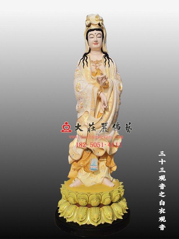 白衣观音雕塑 白处观音 白衣大士 三十三观音铜雕佛像订制厂家